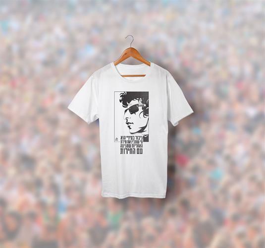 """חולצת טריקו - """"האחריות המגיעה עם החירות"""" - זהות"""