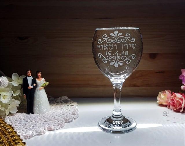 כוס החופה המרגשת שלכם