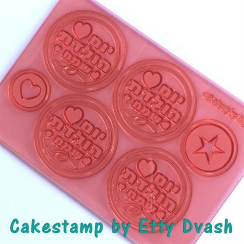 תבנית - יום הולדת שמח - 4 יחידות בתבנית - ליצירה בשוקולד