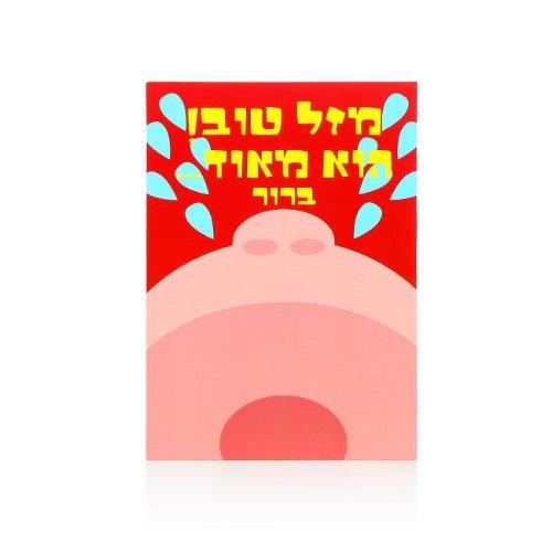 כרטיס ברכה להולדת הבן/בת 3#
