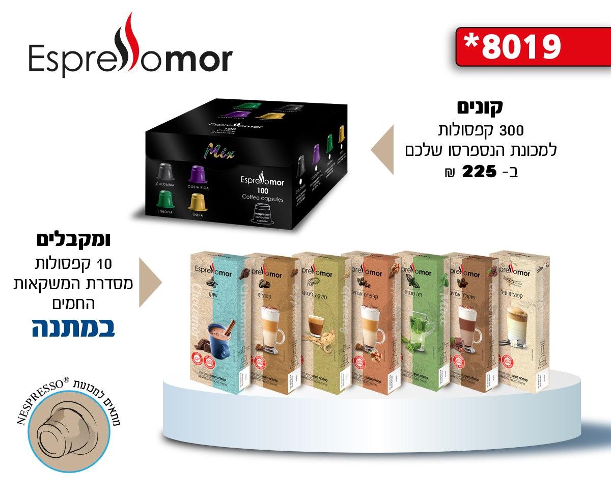 300 קפסולות תואמות למכונות נספרסו + מארז מסדרת המשקאות החמים לבחירה במתנה .