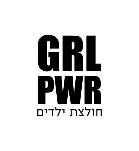 חולצת טי שחורה לילדימות GRL PWR