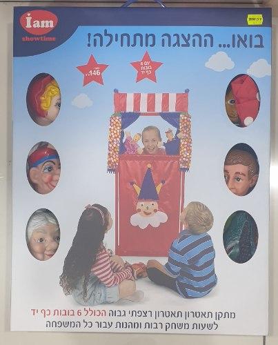 תיאטרון בובות כולל 6 בובות