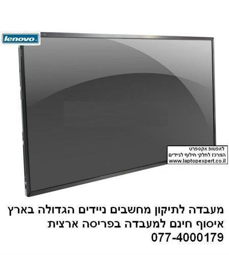 מסך מחשב נייד להחלפה בנייד לנובו דגם Lenovo Thinkpad Edge E520 15.6 inch WXGA