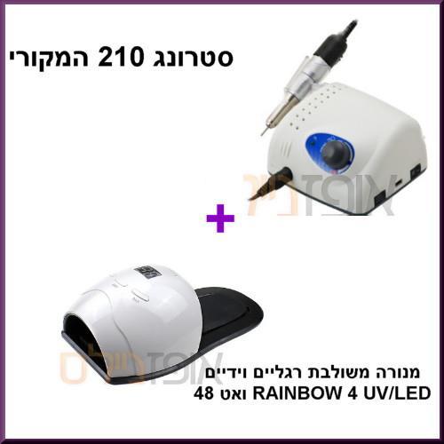 סטרונג 210 המקורי+מנורה משולבת רגליים וידיים 48 ואט RAINBOW 4 UV/LED