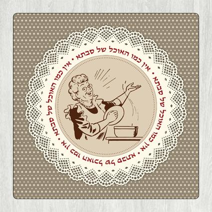 תחתית לסיר 'אין כמו האוכל של סבתא' TC_067