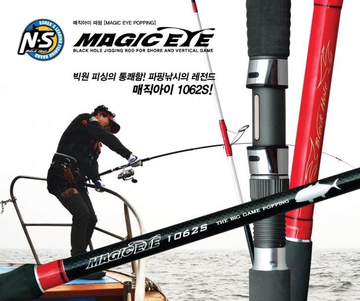Magic eye 1062s