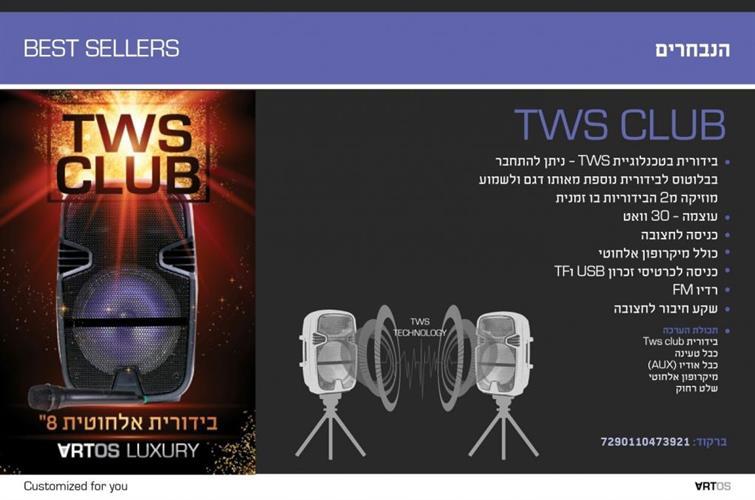 בידורית TWS