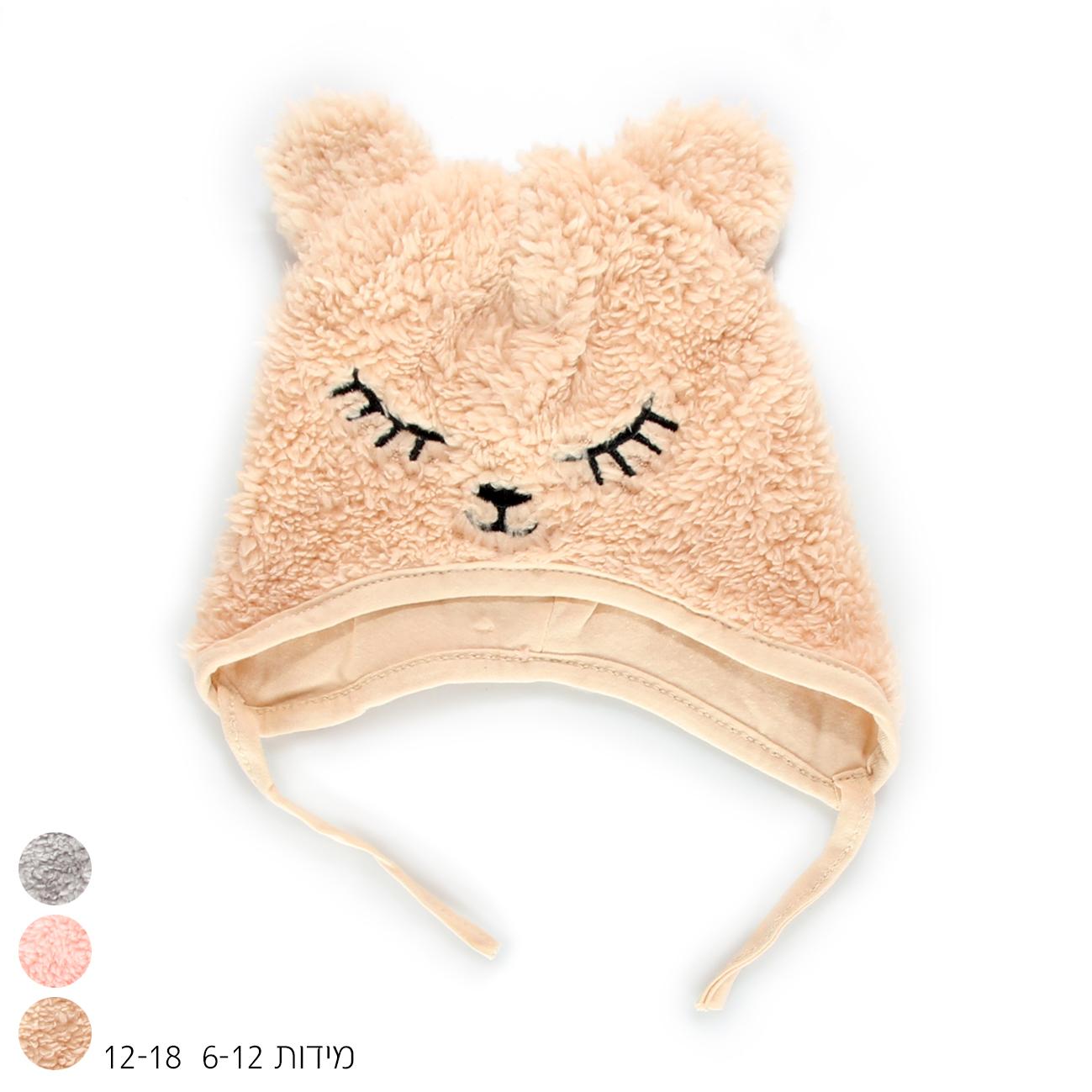 כובע עיניים תינוקות (2 מידות)