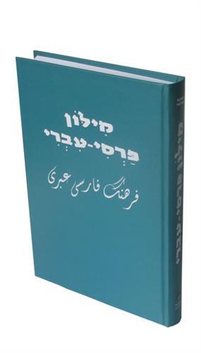 מילון פרסי עברי מקיף יעקב חכימי