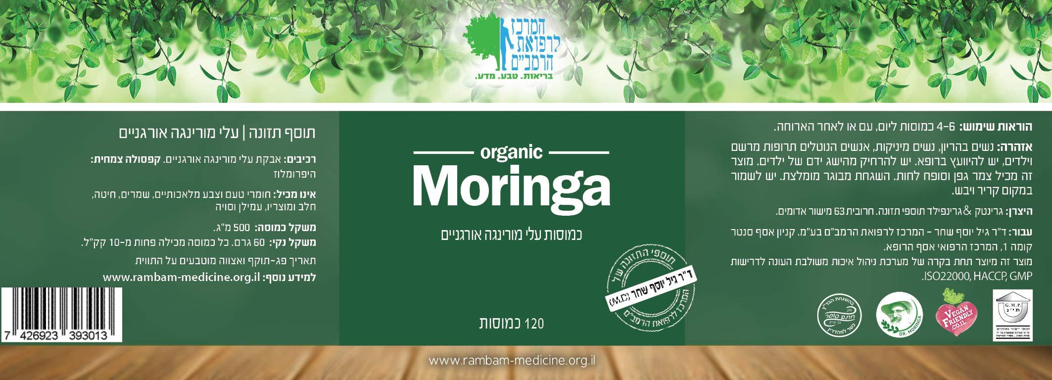 """שלישית עלי מורינגה אורגניים, ייבוש טבעי ללא תנורים, 500 מ""""ג בכמוסות במבצע!"""