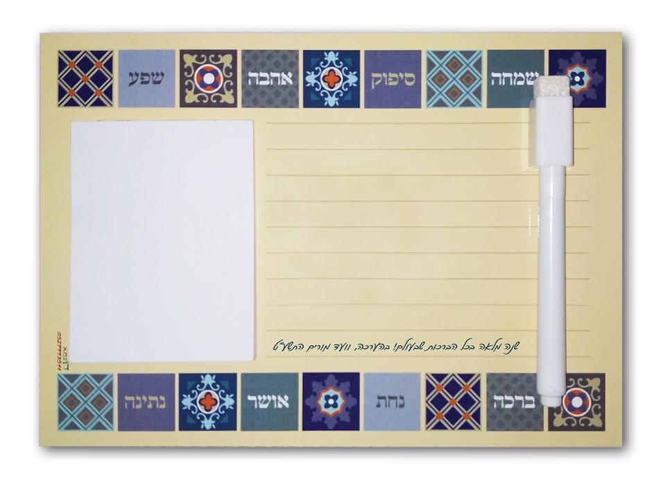 לוח מגנטי למקרר - מוסדות ואירגונים - דוגמא