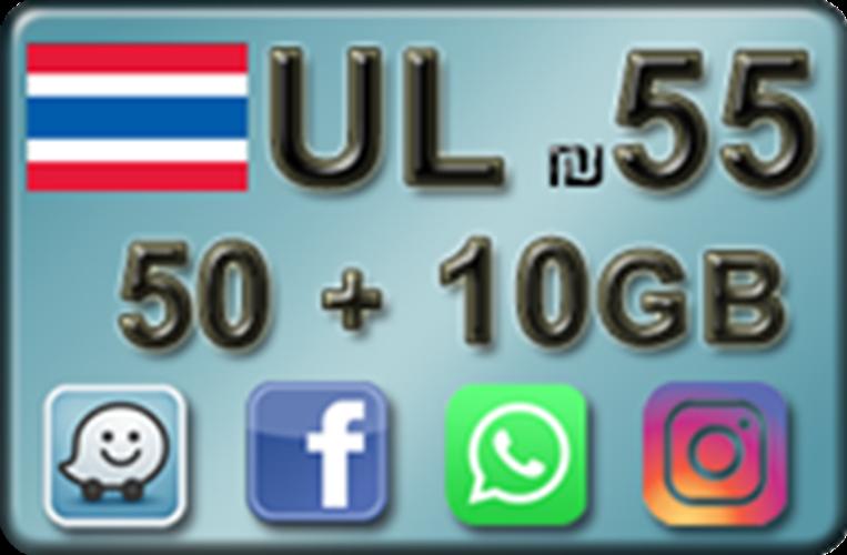 שיחות והודעות בישראל ללא הגבלה + 10GB לגלישה + 50 ₪ לשימוש בישראל ולתאילנד + גלישה חופשית באפליקציות