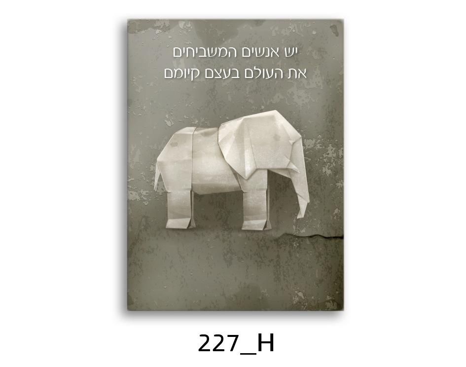 תמונת השראה מעוצבת לתינוקות, לסלון, חדר שינה, מטבח, ילדים - תמונת השראה דגם 227H