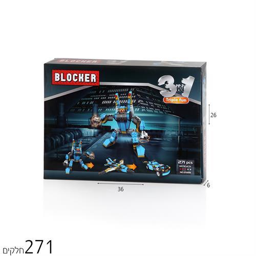 משחק הרכבה בלוקר  3 ב-1 רובוט כחול 271 חל'