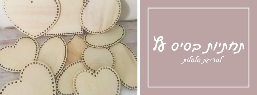 תחתיות עץ  לסריגת סלסלות - ריבי שטיחים ועיצובים בטריקו וטקסטיל