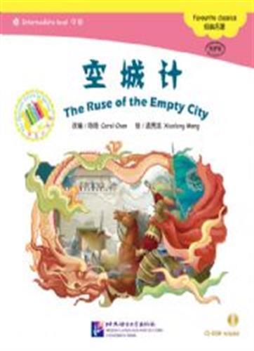 The Ruse of the Empty City  - ספרי קריאה בסינית
