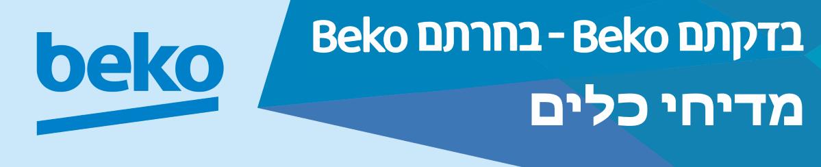 beko מדיחי כלים - Brimag Online