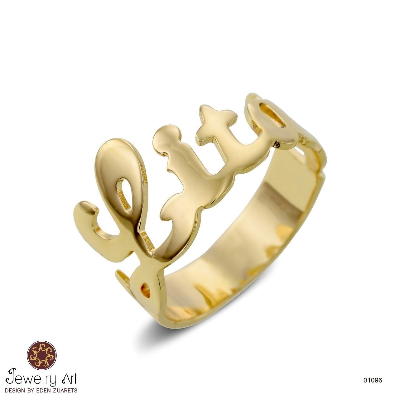 """טבעת שם דגם """"ליטל"""""""
