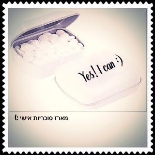 מותק של מארז סוכריות אישי :)