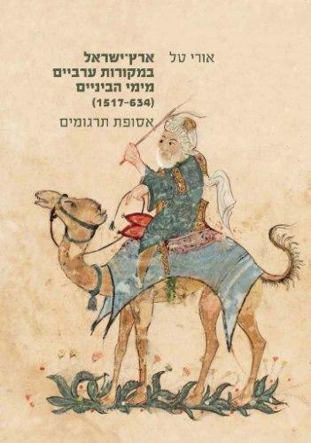 ארץ ישראל במקורות הערביים (מתורגם לעברית) בימי הביניים (634 - 1517)