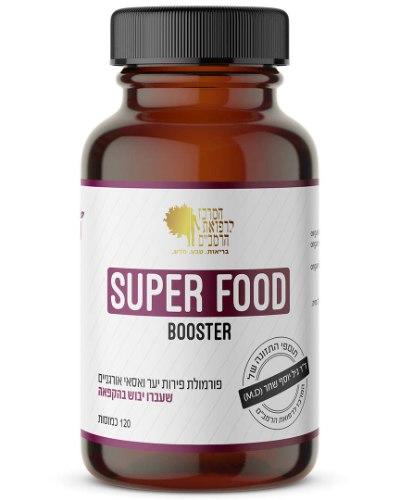 Super Food Booster  פורמולת פירות יער ואסאי אורגניים שעברו ייבוש בהקפאה | 120 כמוסות