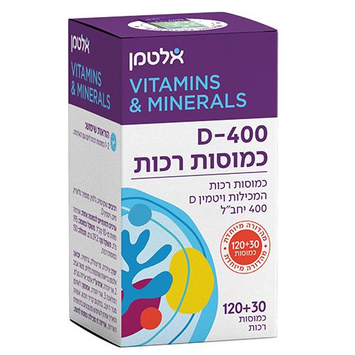 -- ויטמין D-400 -- אריזה מוגדלת - מכיל 120+30,  כמוסות רכות ,  400 יחבל  אלטמן