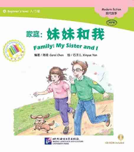 Family: My Sister and I - ספרי קריאה בסינית