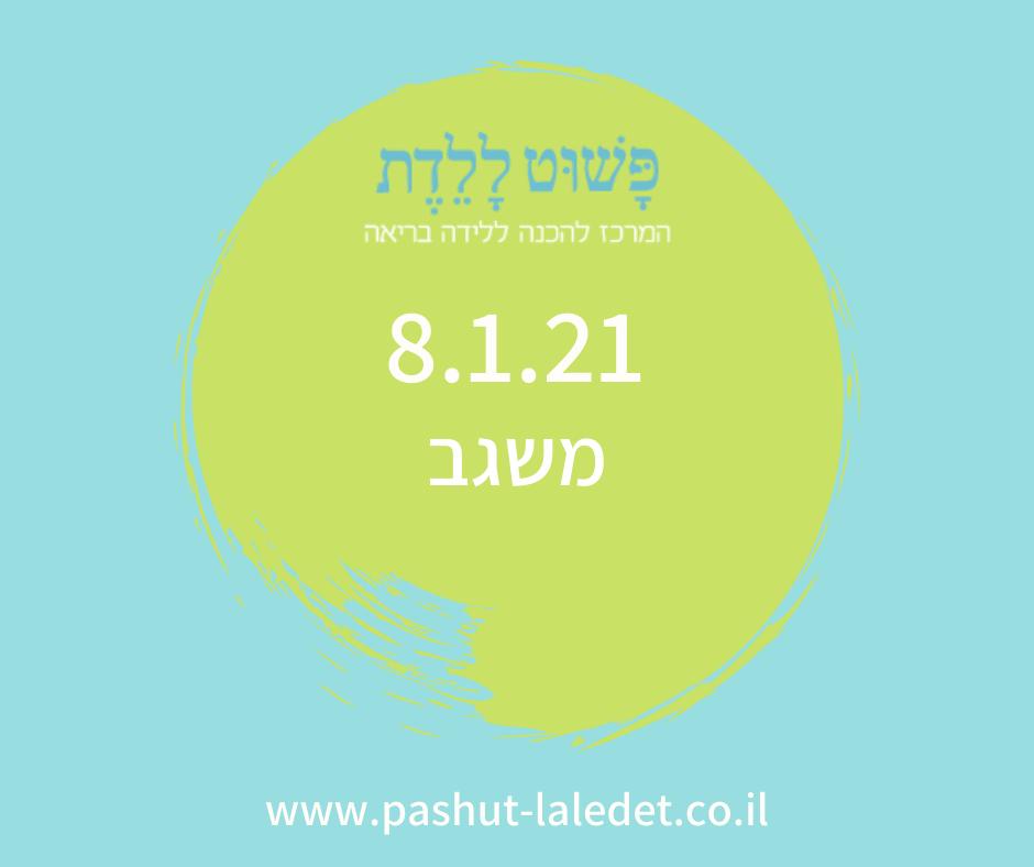 קורס הכנה ללידה 8.1.21 משגב-גן הקיימות סמדר אבידן ומיקה קובל