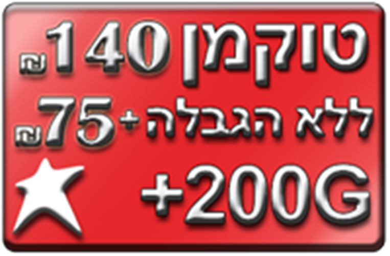 """טוקמן 140 ש""""ח חבילת של 5,000 דקות ו- 5,000 הודעות לכל הרשתות בארץ וגלישה 200GB ו- 75 ש""""ח לשימוש בחו"""""""
