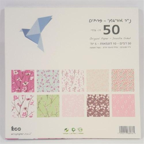 """נייר אוריגמי מודפס דו""""צ - פרחים 15X15"""
