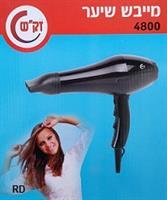 מייבש שיער זקש SACHS EF974