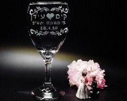 כוס לחופה בעיצוב אישי