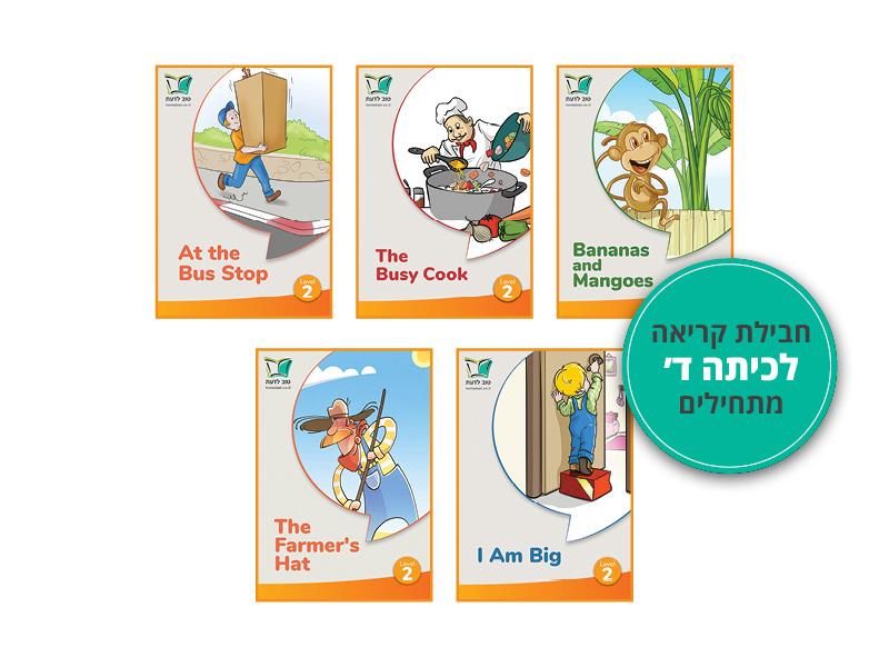 חבילת קריאה באנגלית לכיתה ד' (מתחילים)