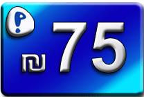 """איזי"" טעינה 75 ש""ח ₪75"