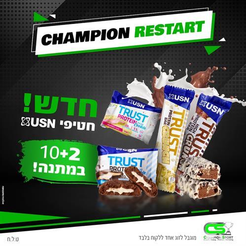 CHAMPION RESTART|חטיפי חלבון USN במבצע 2+10 מתנה!