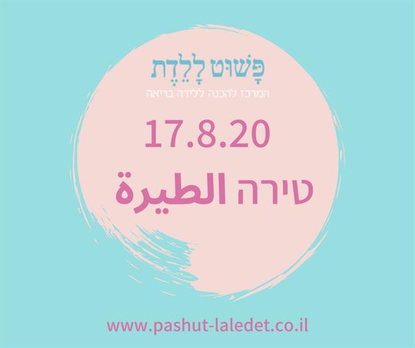 دورة تحضير للولاده ب 17.8.20 في الطيره بارشاد لنا منصور