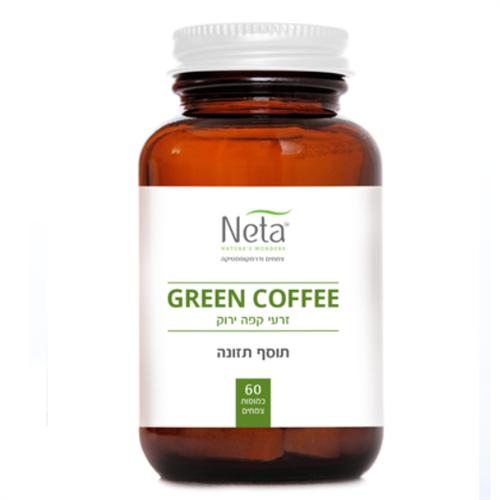 -- קפה ירוק מרוכז -- 60 כמוסות