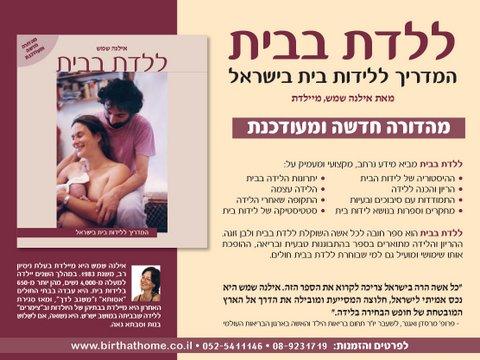 ללדת בבית -המדריך ללידות בית בישראל מאת אילנה שמש מיילדת בית.