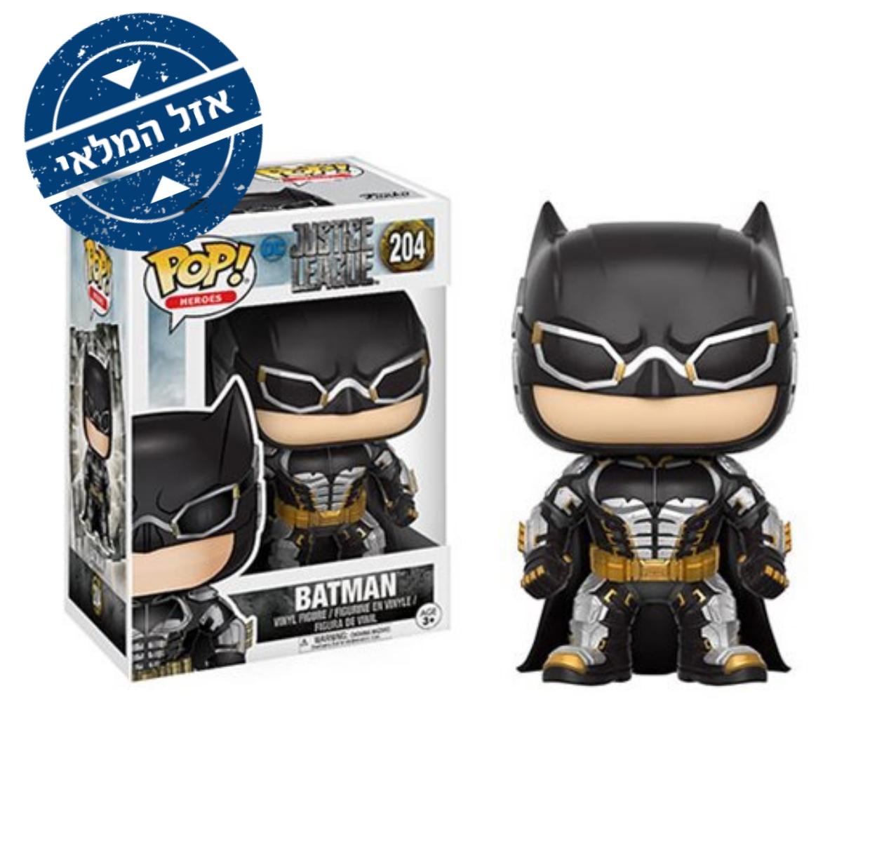 פופ! ליגת הצדק - באטמן