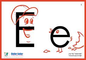 Better Letter ללימוד ABC | ערכת מורה בסיסית