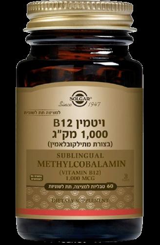 SOLGAR טבליות ויטמין B12 למציצה, תת לשוניות 1,000 מקג  מתילקובולמין