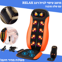 מושב עיסוי שיאצו וחימום אינפרא לגב,כתפיים וצוואר RELAX