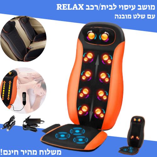 מושב עיסוי שיאצו וחימום אינפרא לגב,כתפיים וצוואר RELAX מתאים לבית ולרכב