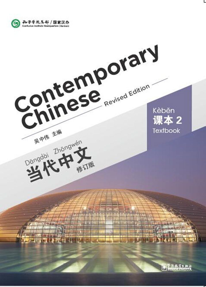 Contemporary Chinese Text Book 2