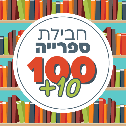 חבילת ספרייה (100+10)