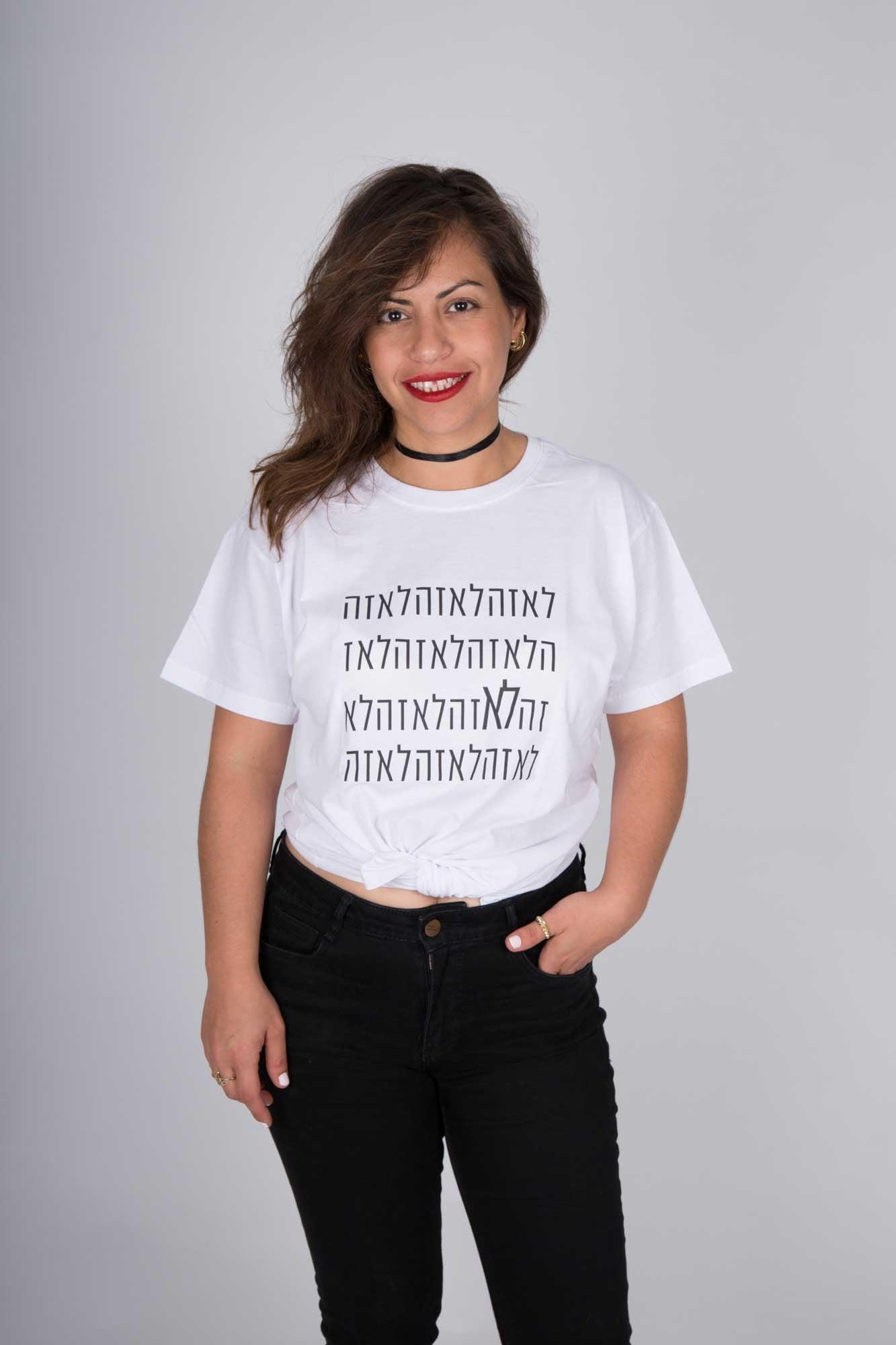 חולצת טי שירט יוניסקס לבנה לא זה לא