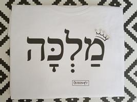 מלכה 3/4