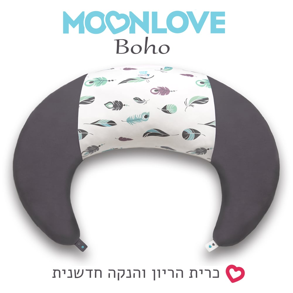 כרית הריון והנקה Boho MoonLove