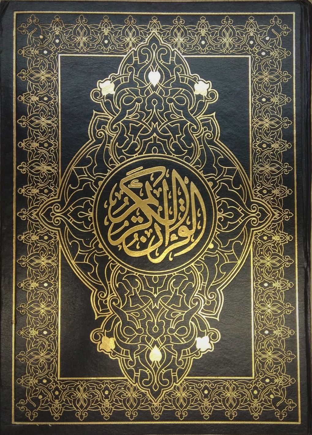 """קוראן מפואר בערבית - תוצרת מצרים גודל ענק  34 על 24 ס""""מ"""